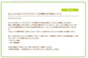 【画像】明日のアプデ延期のお知らせ....待ってるよ!!
